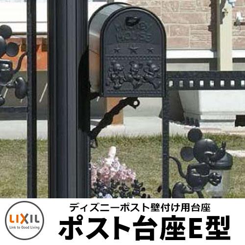 リクシル ディズニーポスト専用台座E LIXIL 郵便ポスト