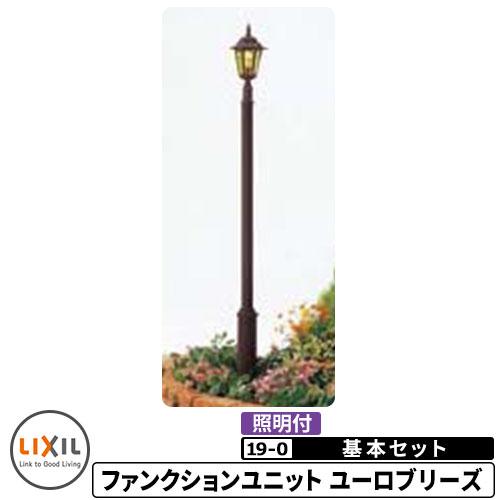リクシル ファンクションユニット ユーロブリーズ 基本セット 柱+照明付き 門柱灯 LIXIL 機能門柱