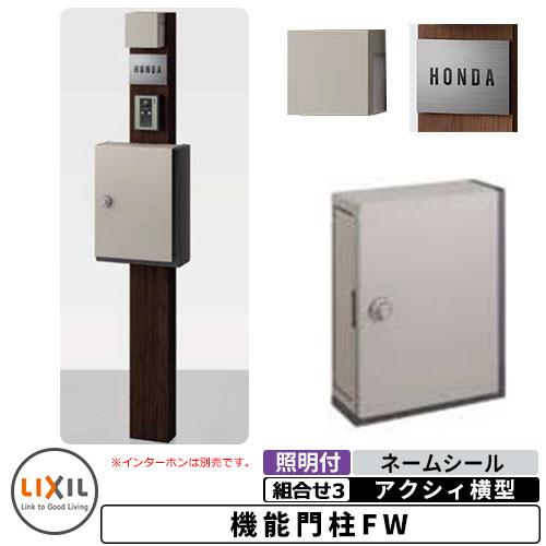 リクシル 機能門柱FW 組合せ3 ポール+ポスト(アクシィ横型)+照明+表札(ネームシール) 4点セット 門柱 機能門柱 LIXIL