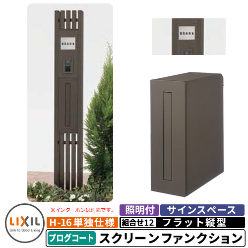 リクシル スクリーンファンクションユニットプログコート 組合せ例-12 柱+ポスト+照明付き+表札 フラット縦型ポスト LIXIL 機能門柱