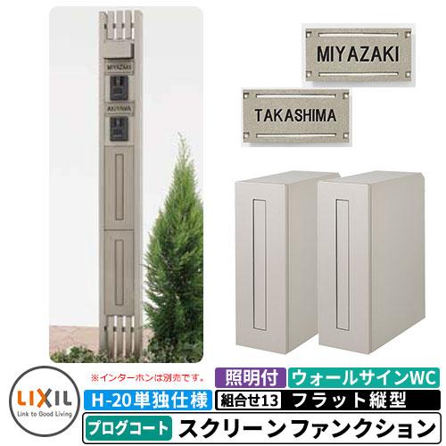 リクシル スクリーンファンクションユニットプログコート 組合せ例-13 柱+ポスト+照明付き+表札 フラット縦型ポスト LIXIL 機能門柱