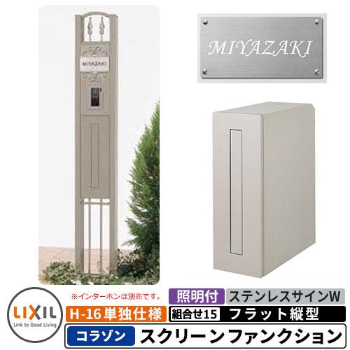 リクシル スクリーンファンクションユニットコラゾン 組合せ例-15 柱+ポスト+照明付き+表札 フラット縦型ポスト LIXIL 機能門柱