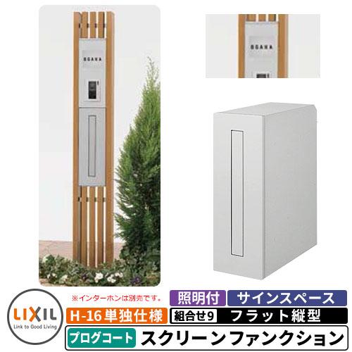 リクシル スクリーンファンクションユニットプログコート 組合せ例-9 柱+ポスト+照明付き+表札 フラット縦型ポスト LIXIL 機能門柱