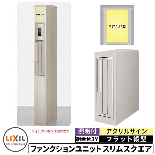 リクシル ファンクションユニット スリムスクエア 組合せ例-3 柱+ポスト+照明付き(イエロー)+表札 フラット縦型ポスト LIXIL 機能門柱