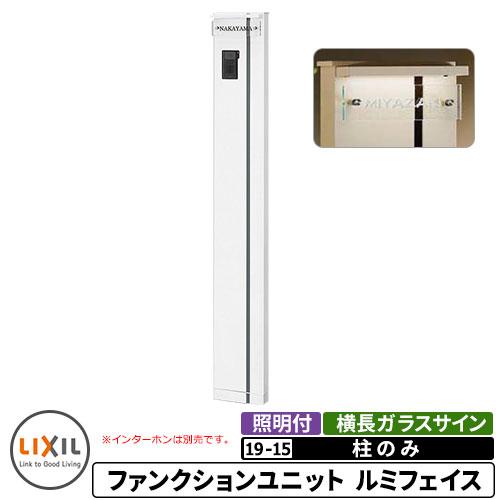 リクシル ファンクションユニット ルミフェイス 組合せ例 19-15 柱+ひさし照明+横長ガラスサイン ポストなし インターホンスペーサー LIXIL 機能門柱