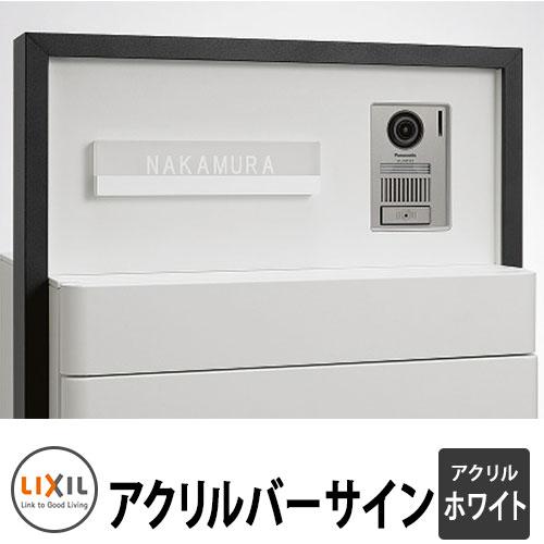 LIXIL スマート宅配ポストTA専用表札 アクリルバーサイン ホワイト アクリル表札 シミュレーション対応 リクシル
