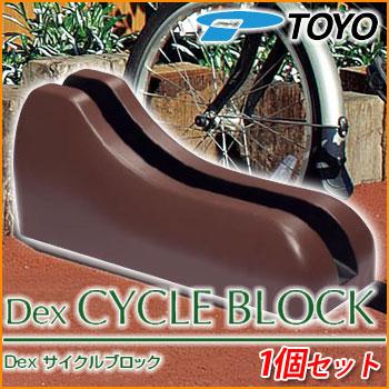 【駐車場用品】 DEX-CYCLE-BRSET1 Dex サイクルブロック 1個セット イメージ:ブラウンカラー サイクルスタンド 自転車スタンド 【送料無料】