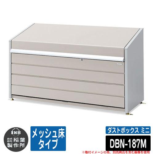 ゴミ箱 ダストボックス ダストボックス ミニ メッシュ床タイプ 品番:DBN-187M ゴミ収集庫 クリーンボックス イナバ物置