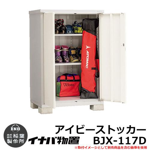 物置き イナバ物置 アイビーストッカー BJX-117D Dタイプ 幅:1100×奥:755mm 全面棚タイプ ドア型収納庫 小型物置
