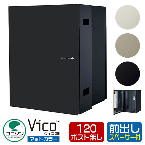 郵便ポスト 宅配ボックス ヴィコDB120 ポスト無し 左開きタイプ 前出し スペーサー付 マットカラー ユニソン VicoDB 壁埋め込み 据え置き 受注生産品