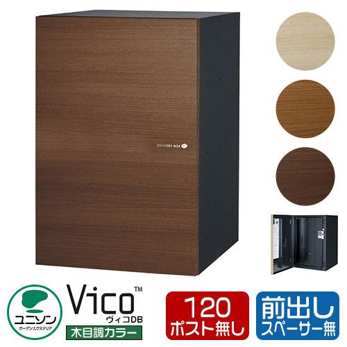 郵便ポスト 宅配ボックス ヴィコDB120 ポスト無し 左開きタイプ 前出し 木調色 ユニソン VicoDB 壁埋め込み 据え置き