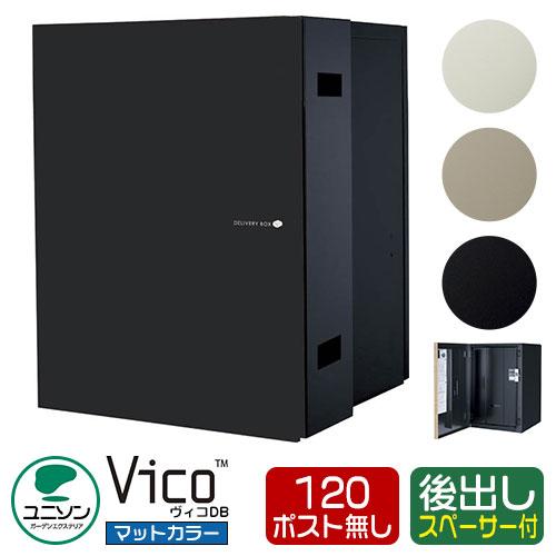 郵便ポスト 宅配ボックス ヴィコDB120 ポスト無し 左開きタイプ 後出し スペーサー付 マットカラー ユニソン VicoDB 壁埋め込み 据え置き 受注生産品