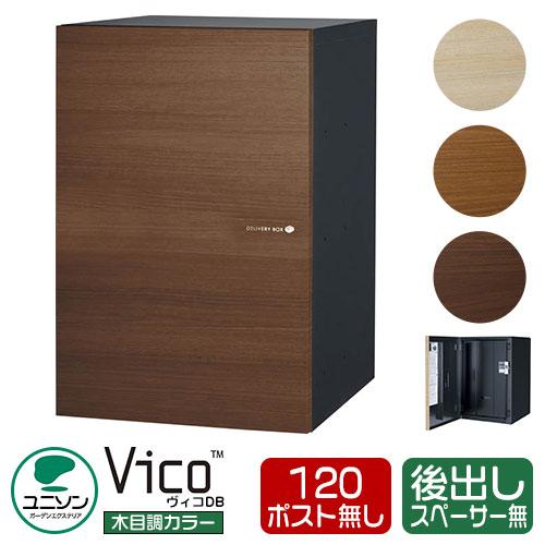 郵便ポスト 宅配ボックス ヴィコDB120 ポスト無し 左開きタイプ 後出し 木調色 ユニソン VicoDB 壁埋め込み 据え置き