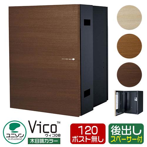 郵便ポスト 宅配ボックス ヴィコDB120 ポスト無し 左開きタイプ 後出し スペーサー付 木調色 ユニソン VicoDB 壁埋め込み 据え置き 受注生産品
