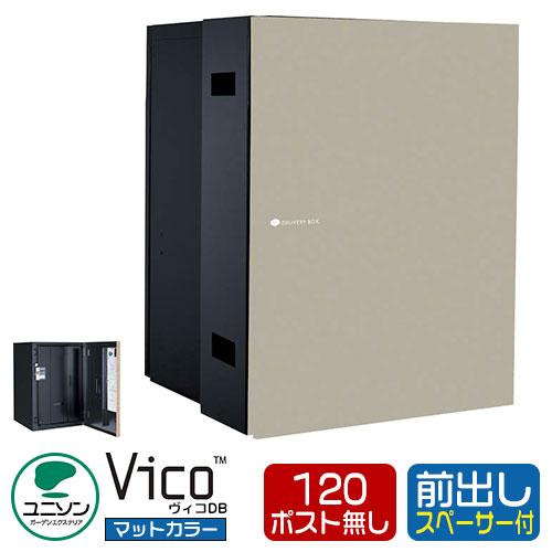 郵便ポスト 宅配ボックス ヴィコDB120 右開きタイプ 前出し スペーサー付 イメージ:マットベージュ ユニソン VicoDB 壁埋め込み 据え置き 受注生産品