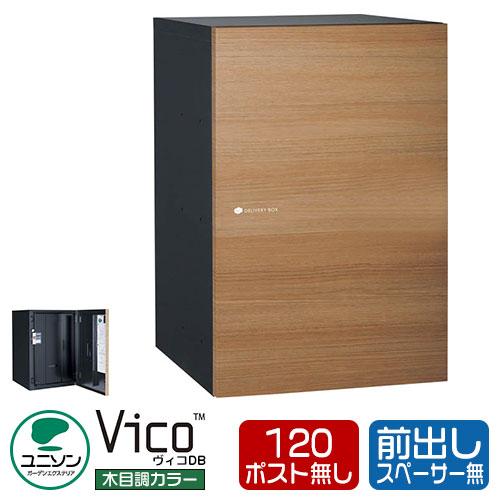 郵便ポスト 宅配ボックス ヴィコDB120 ポスト無し 右開きタイプ 前出し イメージ:アニグレ ユニソン VicoDB 壁埋め込み 据え置き 受注生産品