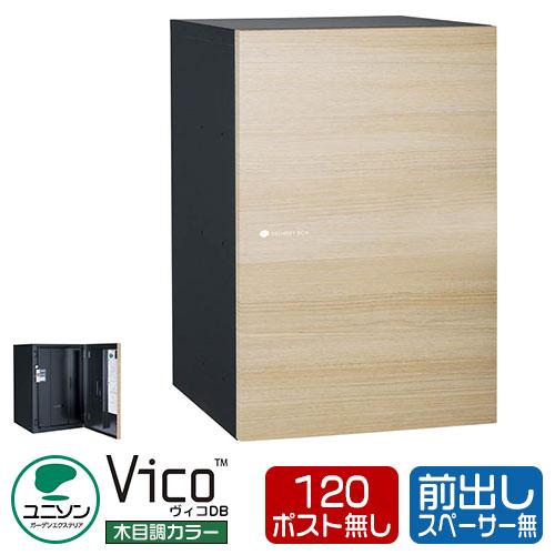郵便ポスト 宅配ボックス ヴィコDB120 右開きタイプ 前出し イメージ:シャインチーク ユニソン VicoDB 壁埋め込み 据え置き 受注生産品