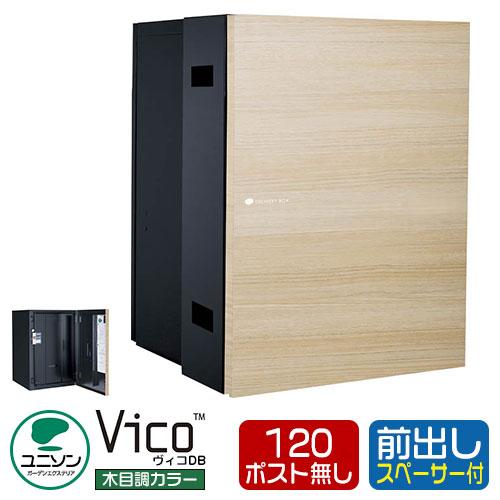 郵便ポスト 宅配ボックス ヴィコDB120 ポスト無し 右開きタイプ 前出し スペーサー付 イメージ:シャインチーク ユニソン VicoDB 壁埋め込み 据え置き 受注生産品