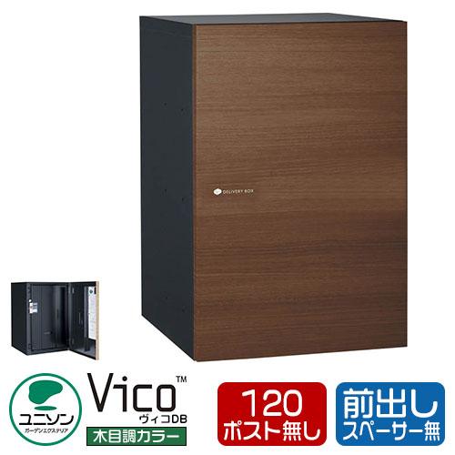 郵便ポスト 宅配ボックス ヴィコDB120 右開きタイプ 前出し イメージ:ウォールナット ユニソン VicoDB 壁埋め込み 据え置き 受注生産品