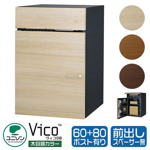郵便ポスト 宅配ボックス 宅配ポスト ヴィコDB60+80 ポスト有り 左開きタイプ 前出し 木調色 ユニソン VicoDB 壁埋め込み 据え置き