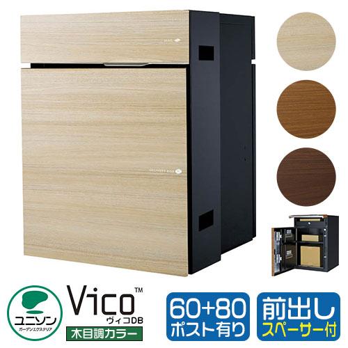 郵便ポスト 宅配ボックス 宅配ポスト ヴィコDB60+80 ポスト有り 左開きタイプ 前出し スペーサー付 木調色 ユニソン VicoDB 壁埋め込み 据え置き 受注生産品