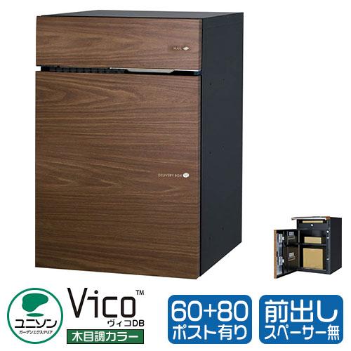 郵便ポスト 宅配ボックス 宅配ポスト ヴィコDB60+80 ポスト有り 左開きタイプ 前出し イメージ:ウォールナット ユニソン VicoDB 壁埋め込み 据え置き