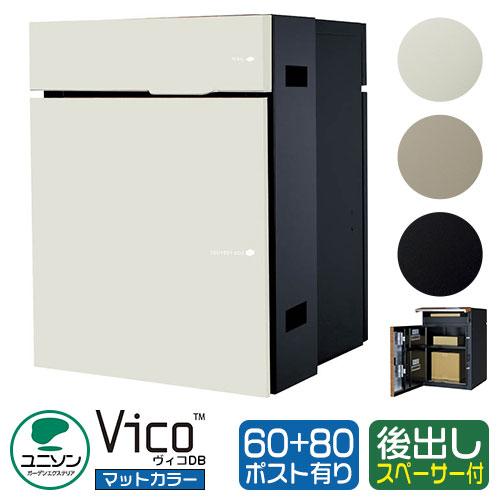 郵便ポスト 宅配ボックス 宅配ポスト ヴィコDB60+80 ポスト有り 左開きタイプ 後出し スペーサー付 マットカラー ユニソン VicoDB 壁埋め込み 据え置き 受注生産品