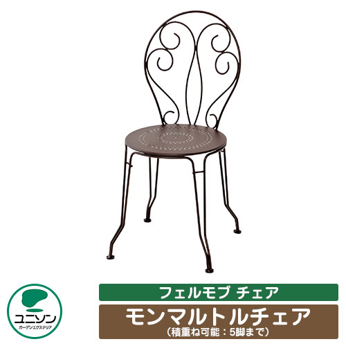 ガーデンファニチャー チェア 椅子フェルモブ モンマルトルチェア 積み重ね可 イメージ画像:ブラウンユニソン テーブル&チェア Fermobシリーズ
