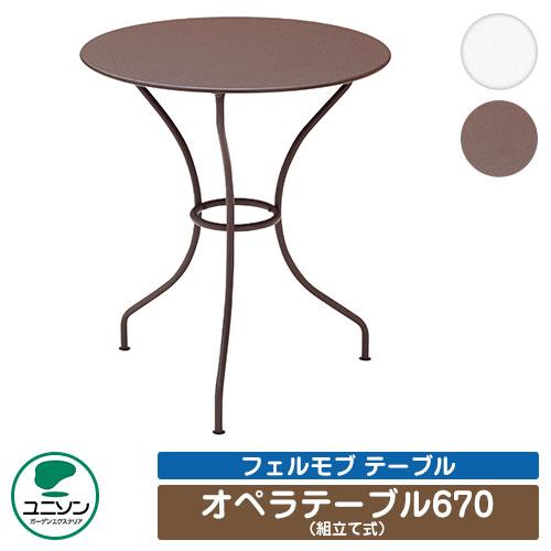 ガーデンファニチャー テーブル ガーデンテーブルフェルモブ オペラテーブル670 組み立て式 ユニソン テーブル&チェア Fermobシリーズ