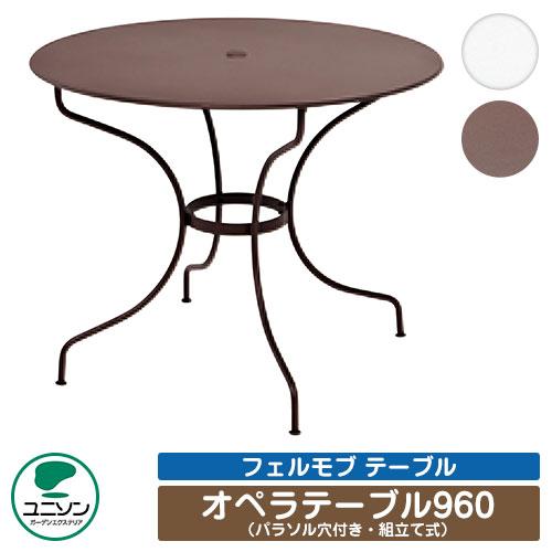 ガーデン テーブル ガーデンテーブル フェルモブ オペラテーブル960 組み立て式 ユニソン