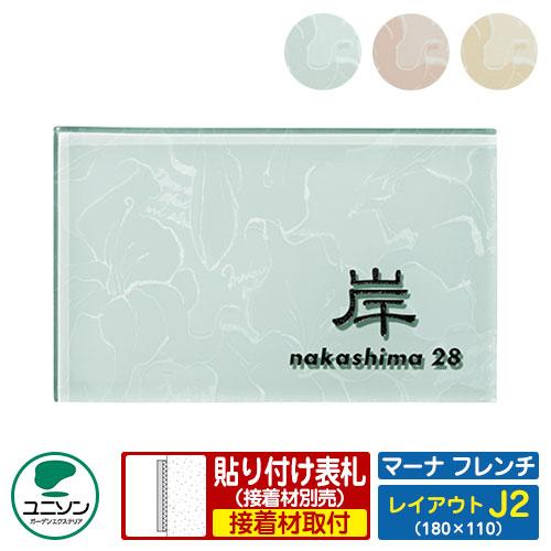 表札 ガラス表札 デコサイン マーナ フレンチ レイアウトJ2 W180×H110mm ユニソン MANA ガラスサイン