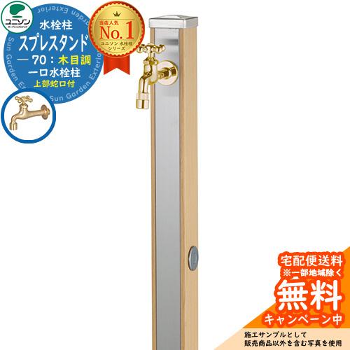 水栓 立水栓 スプレスタンド70 蛇口1個セット(ゴールド) 木目調 イメージ画像:ウッドベージュ ユニソン ウォータースタンド Spre 二口水栓柱 お庭の水道