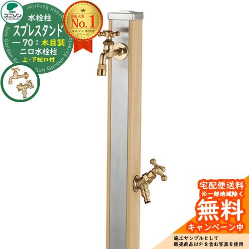水栓 立水栓 スプレスタンド70 蛇口2個セット(ゴールド) 木目調 イメージ画像:ウッドベージュ ユニソン ウォータースタンド Spre 二口水栓柱 お庭の水道