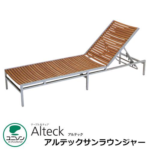 ガーデンファニチャー サンラウンジャーアルテックサンラウンジャー 5段階リクライニングユニソン テーブル&チェア Alteckシリーズ