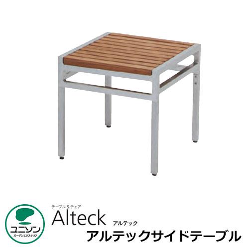 ガーデンファニチャー テーブル 机アルテックサイドテーブル 組み立て式ユニソン テーブル&チェア Alteckシリーズ
