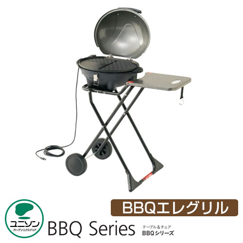 ガーデン バーベキュー 電気式グリル BBQ エレグリル 組み立て式 折り畳み式 ユニソン テーブル&チェア BBQシリーズ バーベキューシリーズ