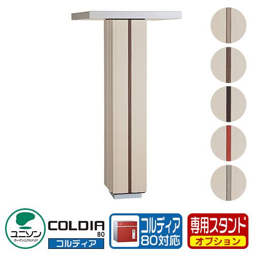ポスト関連商品 コルディア80専用オプション コルディアスタンド ユニソン COLDIA オプションポール