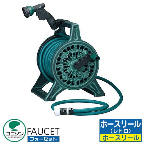 水栓関連商品 水栓 ホースリール レトロ 20m 散水ノズル付 ユニソン イメージ:グリーン
