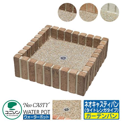 ガーデンパン ウォーターポット ネオキャスティパン タイトレンガタイプ ユニソン 水受け ウォーターポットシリーズ