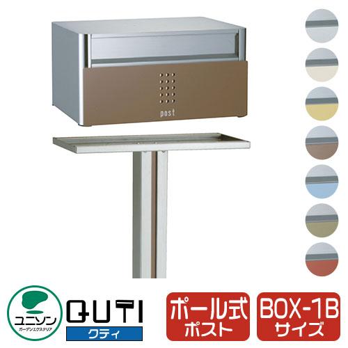 郵便ポスト 郵便受け QUTI クティ1B ポールセット ポール式ポスト (埋め込みポスト+オプションスタンド) ユニソン