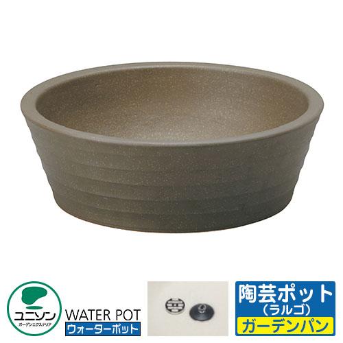 ガーデンパン 陶芸ポット ラルゴ(ダークブラウン) ユニソン 水受け ウォーターポットシリーズ