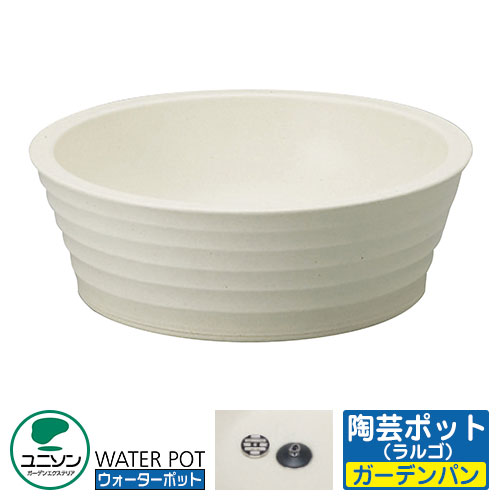 ユニソン 水受け ガーデンパン 陶芸ポット ラルゴ イメージ:シルクベージュ ウォーターポットシリーズ
