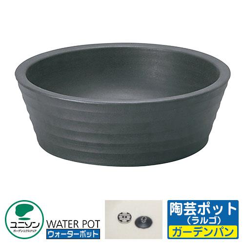ガーデンパン 陶芸ポット ラルゴ(スチールブラック) ユニソン 水受け ウォーターポットシリーズ