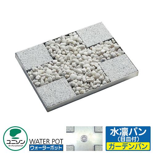 ユニソン 水受けガーデンパン 天然石ポット 水凛パン (銀鼠)