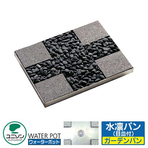 ユニソン 水受けガーデンパン 天然石ポット 水凛パン (消墨)