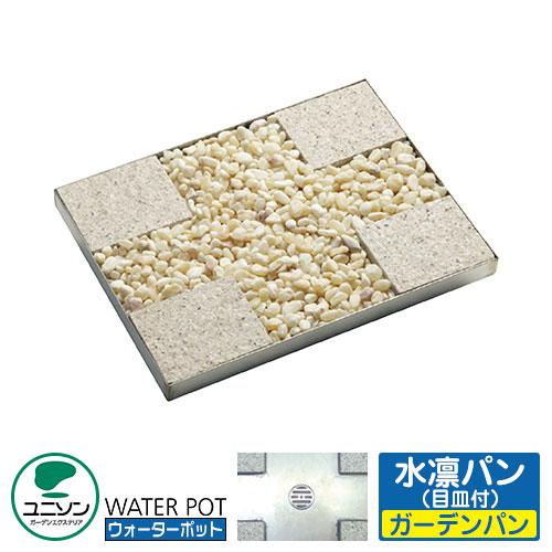 ユニソン 水受けガーデンパン 天然石ポット 水凛パン (生成)