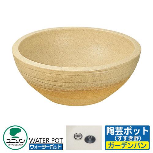 ガーデンパン 陶芸ポット すすき野 ユニソン 水受け ウォーターポットシリーズ