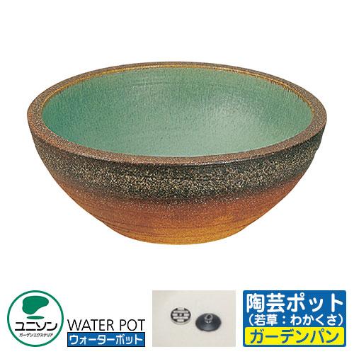 ガーデンパン 陶芸ポット 若草 ユニソン 水受け ウォーターポットシリーズ