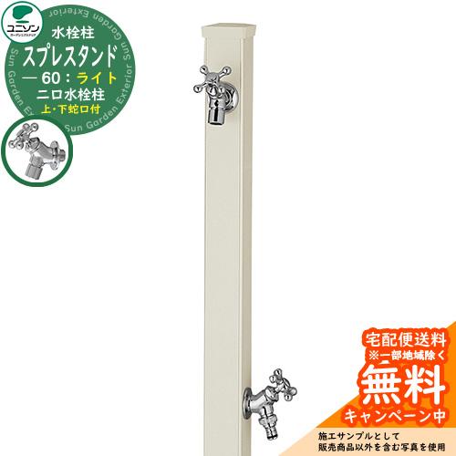 水栓柱 立水栓 スプレスタンド60ライト 左右仕様 蛇口2個セット(シルバー) ガーデンパン別売 ユニソン Spre 二口水栓柱 イメージ:レジンホワイト