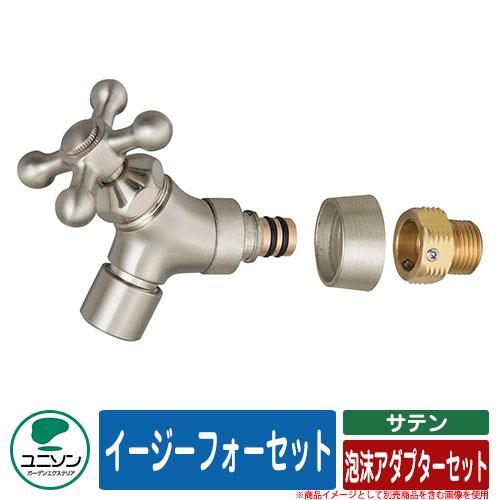蛇口 水栓柱 立水栓 イージーフォーセット 泡沫アダプターセット サテン ユニソン UNISON 蛇口のみ